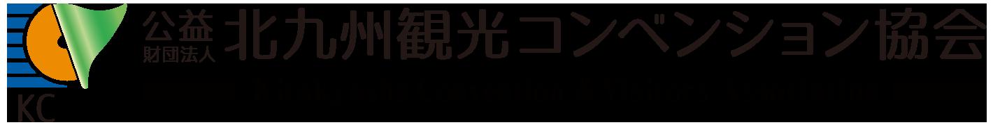 公益財団法人 北九州観光コンベンション協会