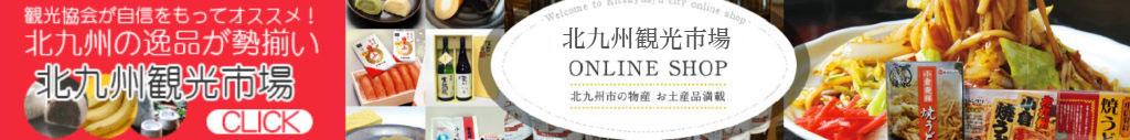【公式】オンラインショップ「北九州観光市場」はこちら!