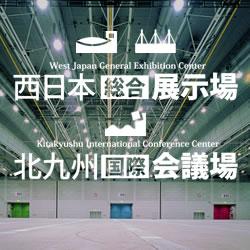 西日本総合展示場・北九州国際会議場