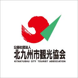 北九州観光協会