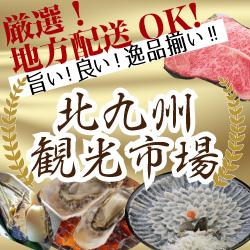 【公式】オンラインショップ「北九州観光市場」