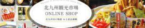 北九州観光市場ONLINE SHOPバナー